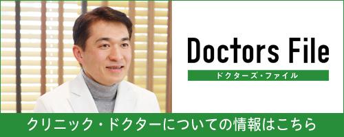 はるやま眼科 ドクターズ・ファイル